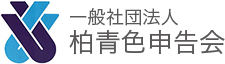 永田税務会計事務所(柏市) | 確定申告の相談なら柏青色申告会
