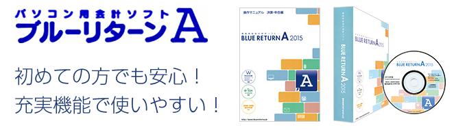 会計ソフト「BLUE RETURN A」