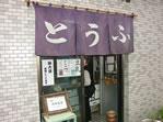 小熊豆腐店