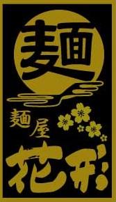 麺屋 花形