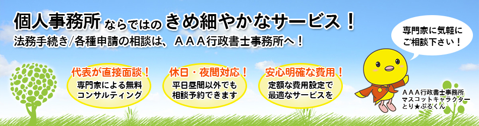 AAA行政書士事務所     有限会社ミューファ