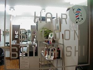 Hair Salon SHIRAISHI   (白石理容店)