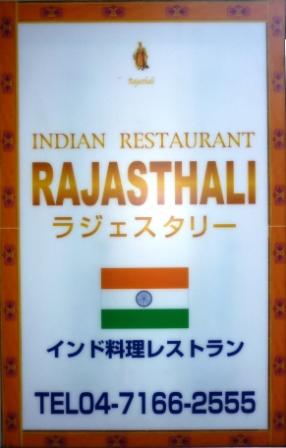 ラジェスタリーRAJASTHALI(インド料理)