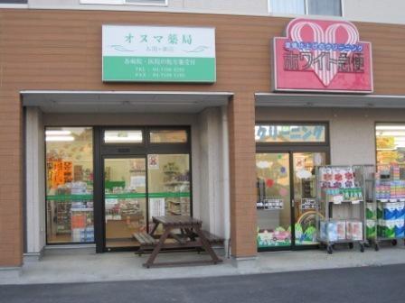 小沼屋 オヌマ薬局