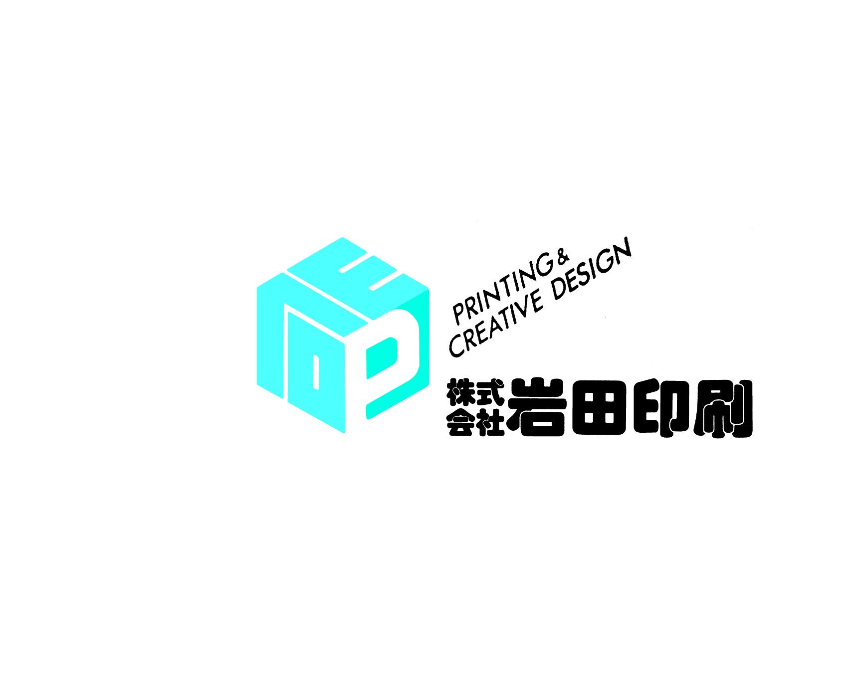 株式会社 岩田印刷